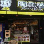 西川口駅西口の鴨脖専門店、周黒鴨(周黑鸭,ツォヘイヤー)