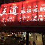 川口駅東口の麻辣湯と鴨脖専門店、王道麻辣鴨脖(オウドウマーラーヤーボ)