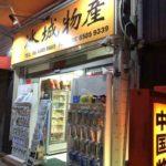 【大阪市】日本橋の中国物産店、氷城物産(冰城物产)