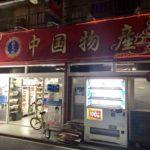 【名古屋市中区】新栄1丁目の中華物産店、中国物産 新天地(シンテンチ)