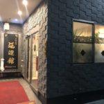 【名古屋市中区】新栄1丁目の中華料理店、延辺館(延边馆,エンペンカン)