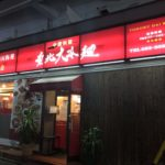 【名古屋市中区】栄の中国東北料理店、東北大冷麺(东北大冷面,トウホクダイレイメン)