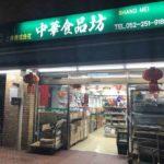 【名古屋市中区】栄町5丁目の中国物産店、上美中華食品坊