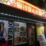 新大久保の中国東北料理、延吉香(エンジシャン)