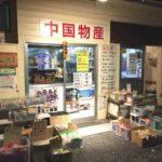 川口駅東口の中国物産店、珍味楼(チンミロウ)