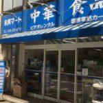 西川口駅東口の中国物産店、永興マート(永兴MART)