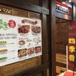 池袋駅北口の中国東北料理店、四季香(シキコウ)