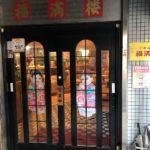 西葛西駅徒歩3分の中華料理店、福満楼(福满楼,フクマンロウ)