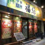 川口駅東口徒歩6分の中華料理店、福縁(福缘,フクエン)