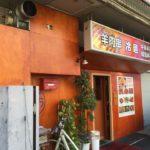 西川口西口の中国東北延辺料理店、恋味亭(レンミテイ)
