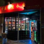 西川口駅東口の中国物産店、永安中華物産(永安中华物产)