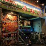 西川口駅東口の中国羊肉料理専門店、小城(コシロ)