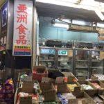 上野アメ横の中国物産店、亜洲食品(亚洲食品,アシュウショクヒン)