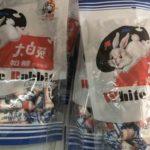中国の国民的ミルクキャンディー、大白兔奶糖(ダーバイトゥナイタン)