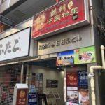 日暮里駅東口の中国物産店、麒麟中国物産(キリンチュウゴクブッサン)