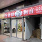 蕨駅西口の中国物産店、新都アジア物産(SHIMTO)蕨店