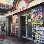 蕨駅西口の中華料理店、広源飯店(广源饭店,コウゲンハンテン)