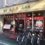 西川口駅東口の飲茶居酒屋、香港亭(ホンコンテイ)