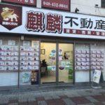 西川口駅西口の多言語対応の不動産会社、麒麟不動産(麒麟不动产)