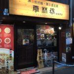 秋葉原神田エリアの大人気担々麺・麻婆豆腐専門店、雲林坊(ユウリンボウ)