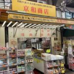 上野アメ横の中国物産店、京和商店(キョウワショウテン)