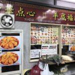 上野御徒町の中華点心専門店、平成福順(ヘイセイフクジュン)アメ横店