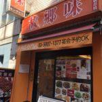 御徒町駅そばの中国東北料理店、故郷味(故乡味,フルサトアジ)