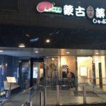 上野駅浅草口の薬膳火鍋専門店、小尾羊(シャオウェイヤン)上野店
