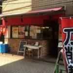 八丁堀新川の刀削麺専門店、刀削麺の王様(刀削面)茅場町店