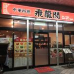 川口駅東口の中華料理店、飛龍閣(飞龙阁,ヒリュウカク)