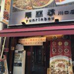 川口駅東口の担々麺・麻婆豆腐専門店、雲林坊(ユウリンボウ)