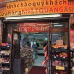新大久保のアジア食材専門店、日光アジア物産