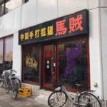 日暮里駅東口の中国手打拉麺店、馬賊(バゾク)