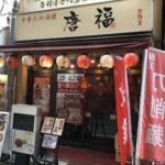 浅草橋駅前の刀削麺&中華料理店、唐福(トウフク)