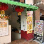 浜町の刀削麺&中華料理店、中華旭(中华旭,チュウカアサヒ)