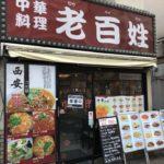 王子1丁目の中華料理店、老百姓(ロウバイシン)