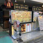 神田淡路町の中華料理店、四川厨房随苑(シセンチュウボウズイエン)
