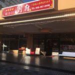 蕨芝園団地の中華料理店、劉府(刘府,リュウフ)