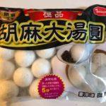 元宵節に食べる団子、湯円(汤圆,もち米団子)