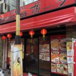 日暮里駅の中華料理店、胡弓(コキュウ)日暮里店