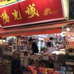 池袋駅北口の中国物産店、陽光城(阳光城,ヨウコウジョウ)