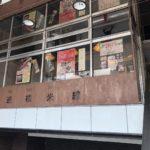 秋葉原・末広町の雲南料理専門店、過橋米線(过桥米线,カキョウベイセン)