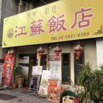 秋葉原・岩本町の中華料理店、江蘇飯店(江苏饭店,コウソハンテン)