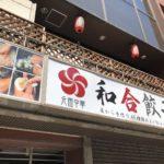 秋葉原・岩本町の餃子と刀削麺の専門店、和合餃子(ワゴウギョウザ)