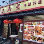 西川口駅西口の中華料理店、王府景(ワンフーチン)