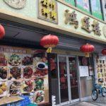 西川口駅西口の中華料理店、鴻運楼(鸿运楼,コウウンロウ)