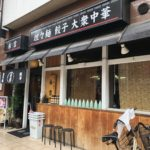 西川口駅西口の担々麺専門店、担々麺永吉(エイキチ)