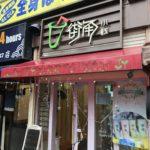 西川口駅西口のタピオカティー専門店、街角小桟(マチカドショウコ)