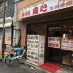 西川口駅西口の麻辣烫専門店、應心麻辣湯(オウシンマーラータン)