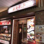 赤羽駅の餃子専門店、西安餃子(西安饺子,シーアンギョウザ)赤羽店